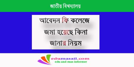 আবেদন-ফি-কলেজে-জমা-হয়েছে-কিনা-জানার-নিয়ম