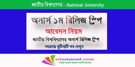 অনার্স ১ম রিলিজ স্লিপ আবেদন । জাতীয় বিশ্ববিদ্যালয় রিলিজ স্লিপ