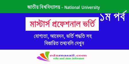 masters prof admission - মাস্টার্স প্রফেশনাল ১ম পর্ব ভর্তি